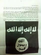 ISIS leaflet jerusalem 0615